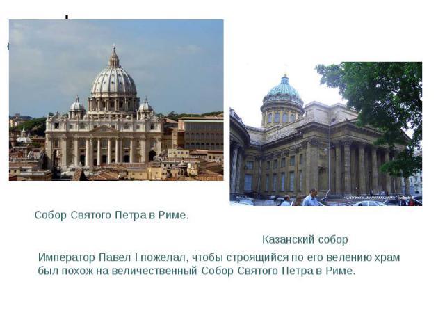 ИмператорПавел Iпожелал, чтобы строящийся по его велению храм был похож на величественныйСобор Святого Петрав Риме.