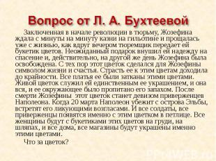 Вопрос от Л. А. БухтеевойЗаключенная в начале революции в тюрьму, Жозефина ждала