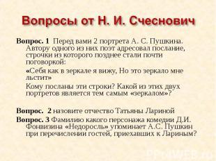 Вопросы от Н. И. СчесновичВопрос. 1 Перед вами 2 портрета А. С. Пушкина. Автору