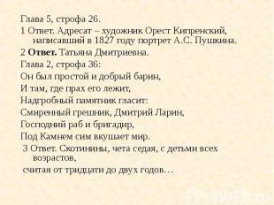 Глава 5, строфа 26.1 Ответ. Адресат – художник Орест Кипренский, написавший в 18