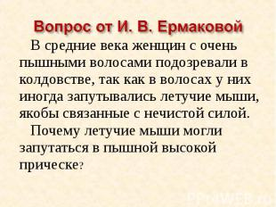 Вопрос от И. В. ЕрмаковойВ средние века женщин с очень пышными волосами подозрев