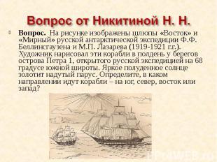 Вопрос от Никитиной Н. Н.Вопрос. На рисунке изображены шлюпы «Восток» и «Мирный»