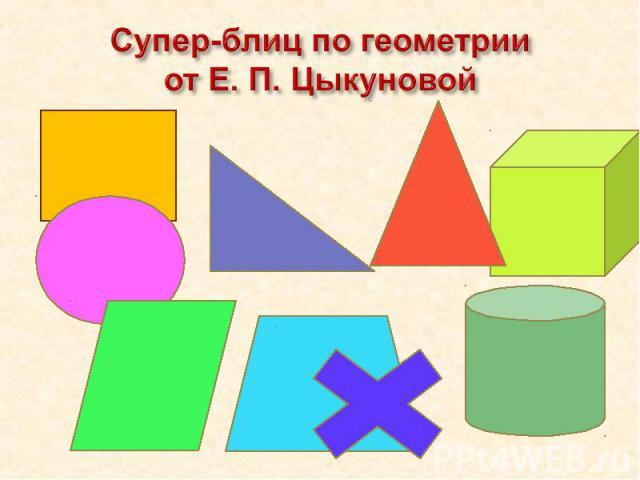 Супер-блиц по геометрии от Е. П. Цыкуновой