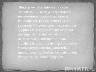 Доктор — от латинского doctor «учитель» — всегда актуальная и незаменимая профес