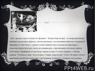 """В 1902 г. выходит один из лучших его фильмов - """"Путешествие на луну"""". В этом фил"""