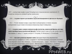 1907 — изобретение профессором Петербургского технологического института Б. Л. Р