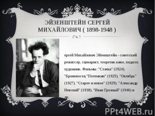 Эйзенштейн Сергей Михайлович ( 1898-1948 ) Сергей Михайлович Эйзенштейн - советс