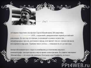 Настоящим открытием стал фильм Сергея Михайловича Эйзенштейна «Броненосец «Потем