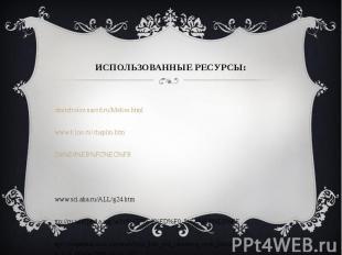 Использованные ресурсы:http://dmitrfrolov.narod.ru/Melies.htmlhttp://www.k1no.ru