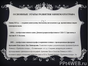 Основные этапы развития кинематографа Конец XIX в. — создание кинескопов, биоско