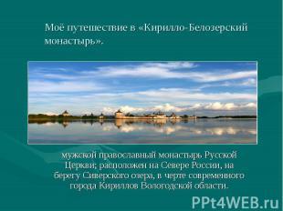 Моё путешествие в «Кирилло-Белозерский монастырь». мужской православный монастыр
