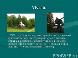 Музей.С 1924 года Историко-архитектурный и художественный музей-заповедник. На т