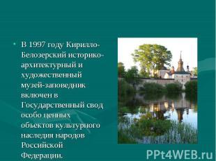 В 1997 году Кирилло-Белозерский историко-архитектурный и художественный музей-за