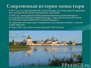 Современная история монастыряВ 1997 году, в год празднования 600-летия монастыря