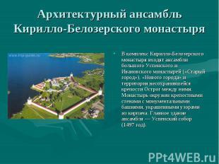 Архитектурный ансамбль Кирилло-Белозерского монастыряВ комплекс Кирилло-Белозерс