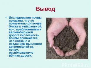 ВыводИсследования почвы показали, что по показателю рН почва ближе к нейтральной