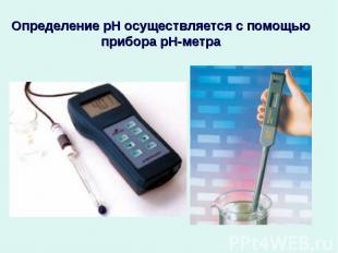 Определение рН осуществляется с помощью прибора рН-метра