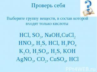 Проверь себяВыберите группу веществ, в состав которой входят только кислоты HCl,