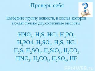 Проверь себяВыберите группу веществ, в состав которой входят только двухосновные