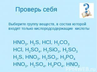 Проверь себяВыберите группу веществ, в состав которой входят только кислородсоде