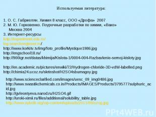 Используемая литература: 1. О. С. Габриелян. Химия 8 класс, ООО «Дрофа» 20072. М
