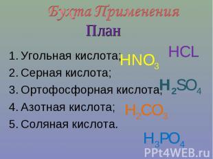 Бухта ПримененияПланУгольная кислота;Серная кислота;Ортофосфорная кислота;Азотна