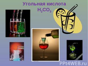 Угольная кислота Н2CО3