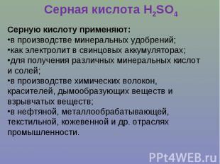 Серная кислота Н2SО4Серную кислоту применяют:в производстве минеральных удобрени