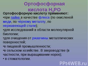 Ортофосфорная кислота Н3РООртофосфорную кислоту применяют:при пайке в качестве ф