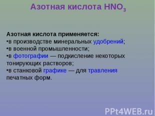 Азотная кислота НNО3Азотная кислота применяется:в производстве минеральных удобр