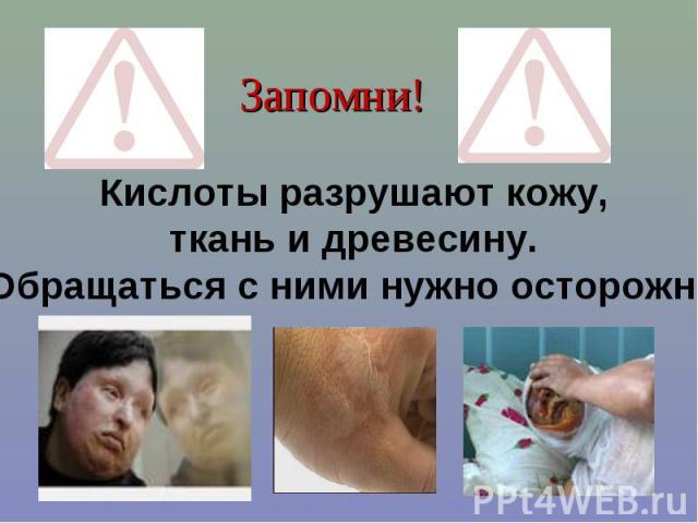 Запомни!Кислоты разрушают кожу, ткань и древесину. Обращаться с ними нужно осторожно!