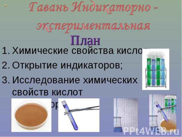 Гавань Индикаторно - экспериментальнаяХимические свойства кислот;Открытие индикаторов;Исследование химических свойств кислот индикаторами.