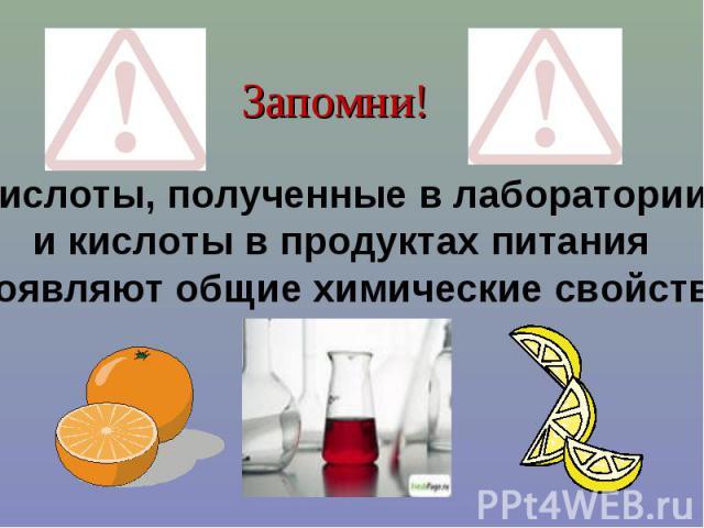 Запомни!Кислоты, полученные в лаборатории и кислоты в продуктах питания проявляют общие химические свойства!