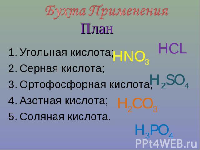 Бухта ПримененияПланУгольная кислота;Серная кислота;Ортофосфорная кислота;Азотная кислота;Соляная кислота.