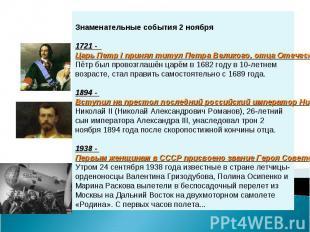 Знаменательные события 2 ноября1721 - Царь Петр I принял титул Петра Великого, о
