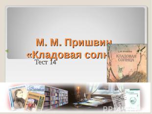 М. М. Пришвин. «Кладовая солнца»