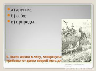 а) других; б) себя; в) природы.9. Закон жизни в лесу, отвергнутый Травкой, требо