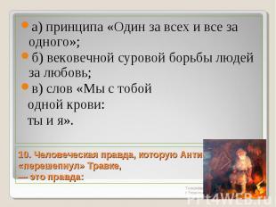 а) принципа «Один за всех и все за одного»;б) вековечной суровой борьбы людей за