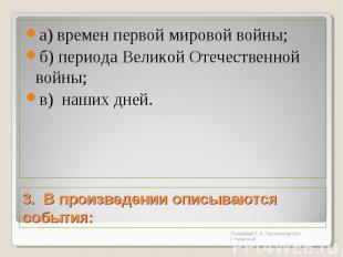 а) времен первой мировой войны;б) периода Великой Отечественной войны;в) наших д