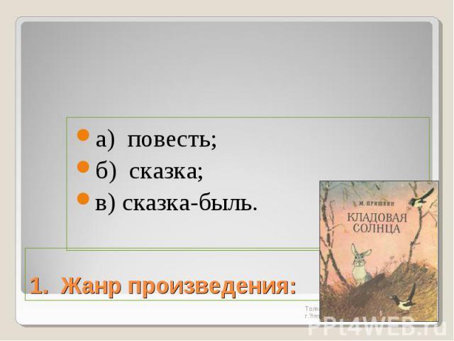 а) повесть; б) сказка; в) сказка-быль.1. Жанр произведения: