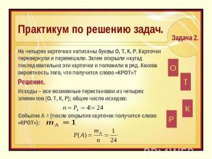 Практикум по решению задач. На четырех карточках написаны буквы О, Т, К, Р. Карт