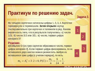 Практикум по решению задач. На четырех карточках написаны цифры 1, 2, 3, 4. Карт