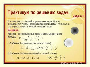 Практикум по решению задач. В ящике лежат 1 белый и три черных шара. Наугад выни