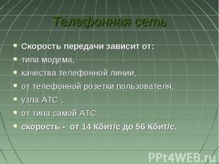 Телефонная сетьСкорость передачи зависит от:типа модема, качества телефонной лин