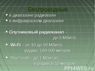 Беспроводныев диапазоне радиоволнв инфракрасном диапазоне Спутниковый радиоканал