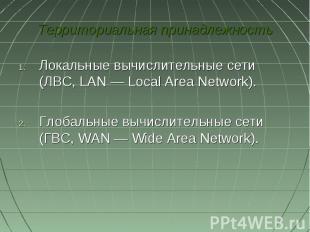 Территориальная принадлежностьЛокальные вычислительные сети (ЛВС, LAN— Local Ar