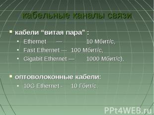 "кабельные каналы связикабели ""витая пара"" : Ethernet — 10Мбит/с, Fast Ethernet"