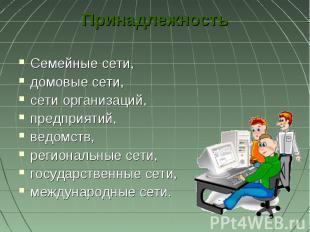 ПринадлежностьСемейные сети, домовые сети, сети организаций,предприятий, ведомст