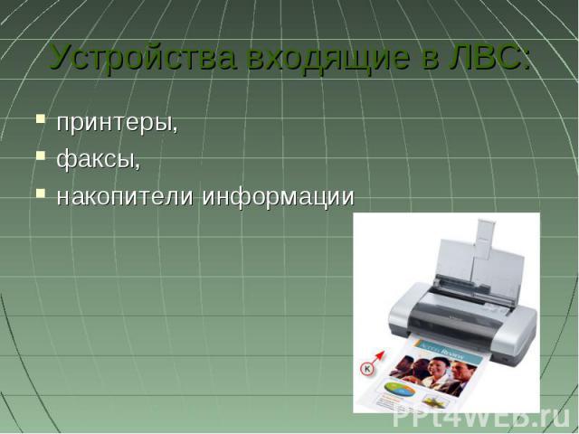 Устройства входящие в ЛВС:принтеры, факсы, накопители информации