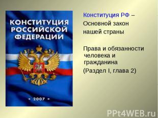 Конституция РФ – Основной закон нашей страны Права и обязанности человека и граж
